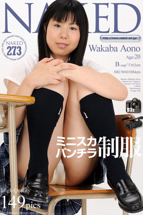 Naked-Art No.00273 Wakaba Aono 青野若葉