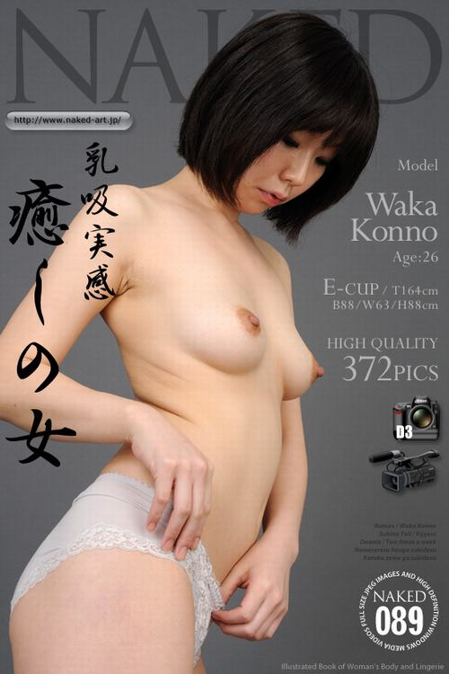 Naked-Art Photo No.00089 Waka Konno 紺野和香