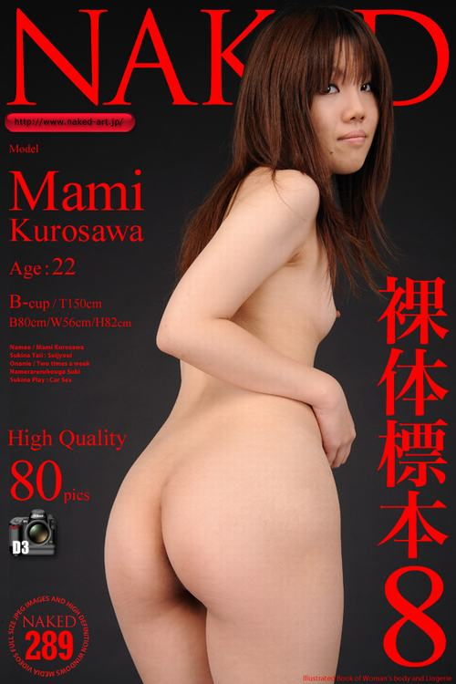 Naked-Art No.00289 Mami Kurosawa 黒澤真美