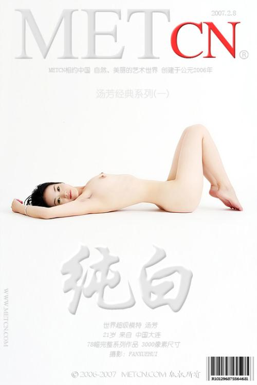 chinees nude metcn 002 - MetCN-Chiness Nude-2007-02-08 - Tang Fang