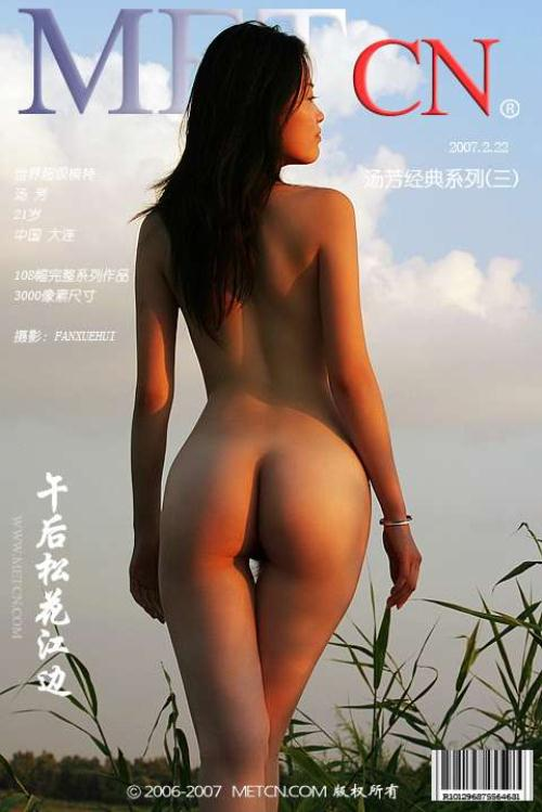 chinees nude metcn 004 - MetCN-Chiness Nude-2007-02-22-Tang Fang