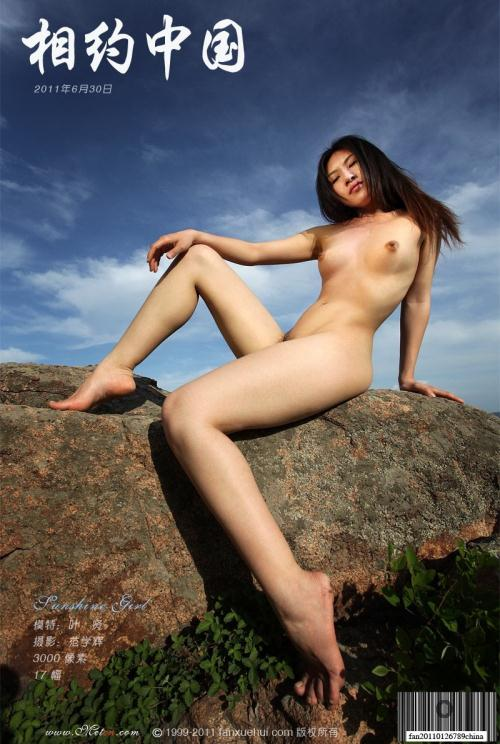 chinees nude metcn 022 - MetCN-Chiness Nude-2007-03-30-Tang Fang