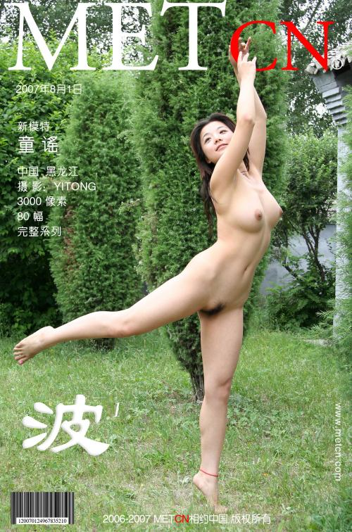 chinees nude metcn 032 - MetCN-Chiness Nude-2007-08-01 - Tong Yao