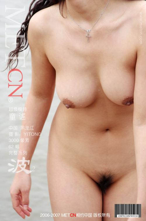 chinees nude metcn 033 - MetCN-Chiness Nude-2007-08-01 - Tong Yao