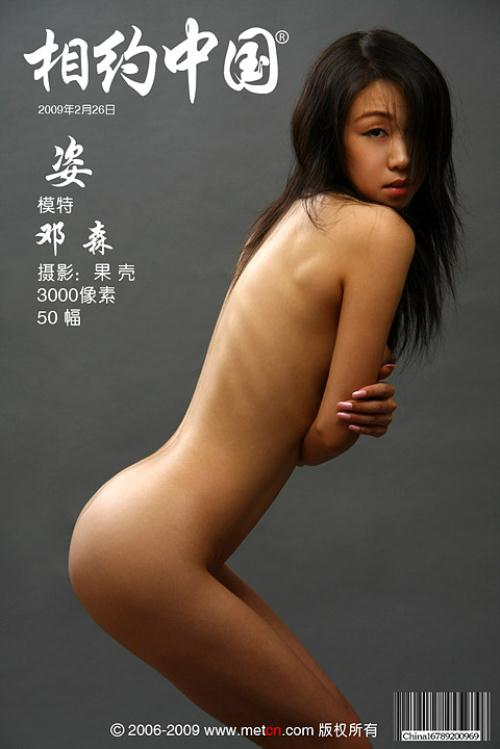 chinees nude metcn 064 - MetCN-Chiness Nude-2009-02-26 - Deng Sen