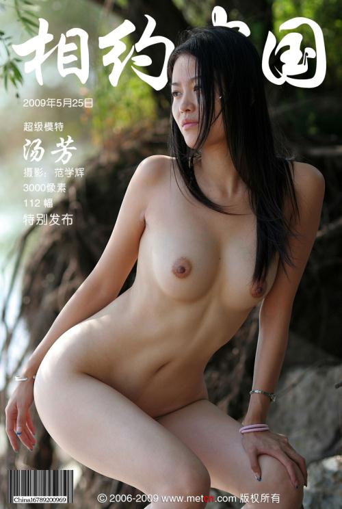 MetCN Chinese Nude 2009 05 25 Tang Fang