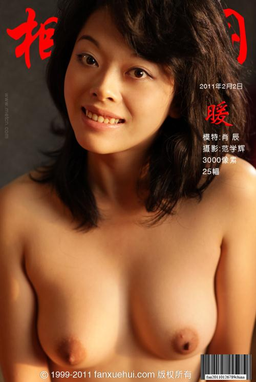 chinees nude metcn 125 - MetCN-Chiness Nude-2011-02-02 - Xiao Chen